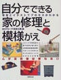 DIYグループ「楽楽工房」編: 自分でできる家の修理と模様がえ