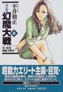 平井 和正著: 幻魔大戦 5