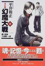 平井 和正著: 幻魔大戦 6