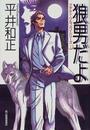 平井 和正著: 狼男だよ