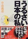 中島 義道著: うるさい日本の私