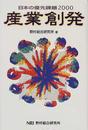 日本の優先課題