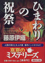 オンライン書店ビーケーワン:ひまわりの祝祭