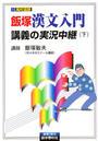 飯塚漢文入門講義の実況中継