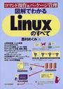 西村 めぐみ著: 図解でわかるLinuxのすべて