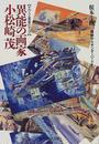 オンライン書店ビーケーワン:異能の画家小松崎茂