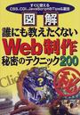 図解誰にも教えたくないWeb制作秘密のテクニック200 すぐに使えるCSS、CGI、JavaScriptのTips&裏技