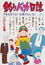 オンライン書店ビーケーワン:釣りバカ日誌(ビッグコミックス)