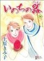いのちの器(秋田レディス comics DX)