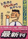 オンライン書店ビーケーワン:平成サラリーマン専科