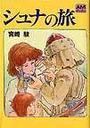 宮崎 駿著: シュナの旅(アニメージュ文庫 B‐001)