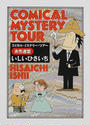 オンライン書店ビーケーワン:コミカル・ミステリー・ツアー