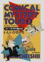 オンライン書店ビーケーワン:コミカル・ミステリー・ツアー 2