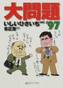 オンライン書店ビーケーワン:大問題 '97