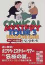 オンライン書店ビーケーワン:コミカル・ミステリー・ツアー 3