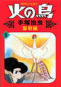 手塚 治虫著: 火の鳥 全14巻(朝日ソノラマコミックス)