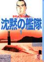 かわぐち かいじ著: 沈黙の艦隊 1(講談社漫画文庫)