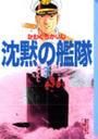 かわぐち かいじ著: 沈黙の艦隊 3(講談社漫画文庫)
