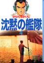 かわぐち かいじ著: 沈黙の艦隊 4(講談社漫画文庫)