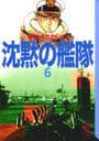 かわぐち かいじ著: 沈黙の艦隊 6(講談社漫画文庫)