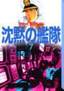 かわぐち かいじ著: 沈黙の艦隊 7(講談社漫画文庫)