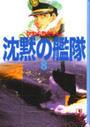 かわぐち かいじ著: 沈黙の艦隊 8(講談社漫画文庫)