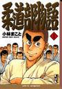 小林 まこと著: 柔道部物語 1(講談社漫画文庫)