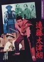 日本個性派俳優列伝