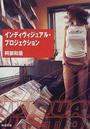 阿部 和重著: インディヴィジュアル・プロジェクション(新潮文庫)