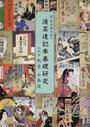 明治期大阪の演芸速記本基礎研究