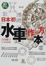 吉田 燿子文: 日本初「水車の作り方」の本