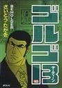 オンライン書店ビーケーワン:ゴルゴ13(SPコミックス)