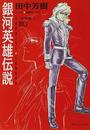 田中 芳樹著: 銀河英雄伝説 Vol.1 黎明編(徳間デュアル文庫)