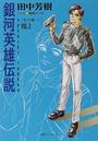 田中 芳樹著: 銀河英雄伝説 Vol.2 黎明編(徳間デュアル文庫)