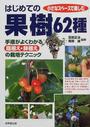 はじめての果樹62種