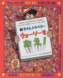 オンライン書店ビーケーワン:新タイムトラベラーウォーリーをおえ!