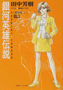 田中 芳樹著: 銀河英雄伝説 Vol.3 野望篇(徳間デュアル文庫)