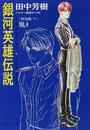 田中 芳樹著: 銀河英雄伝説 Vol.4 野望篇(徳間デュアル文庫)