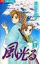 風光る(別コミフラワーコミックス) 全18巻