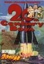 オンライン書店ビーケーワン:20世紀少年 1