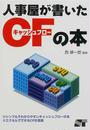 西 順一郎: 人事屋が書いたCF(キャッシュフロー)の本