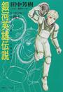 田中 芳樹著: 銀河英雄伝説 Vol.5 雌伏篇(徳間デュアル文庫)