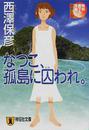 オンライン書店ビーケーワン:なつこ、孤島に囚われ。