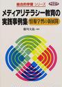 藤川 大祐編著: メディアリテラシー教育の実践事例集(ネットワーク双書)