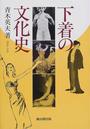 青木 英夫著: 下着の文化史