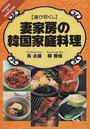 妻家房の韓国家庭料理