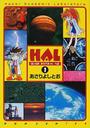 あさり よしとお: HAL 1