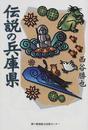 伝説の兵庫県