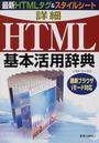 詳細HTML基本活用辞典 最新HTMLタグ&スタイルシート