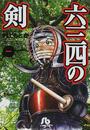 村上 もとか著: 六三四の剣 1(小学館文庫)